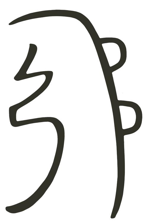 Initiation Reiki évolutif 5e et 6e degré - suite de la maîtrise enseignant 1