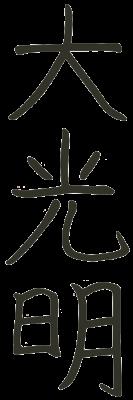 dai-ko-myo